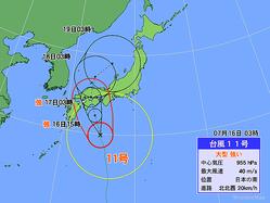 16日午前3時の台風11号の位置と進路予想。