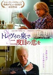 映画『トレヴィの泉で二度目の恋を』ポスタービジュアル  - (C)2014 CUATRO PLUS FILMS, LLC