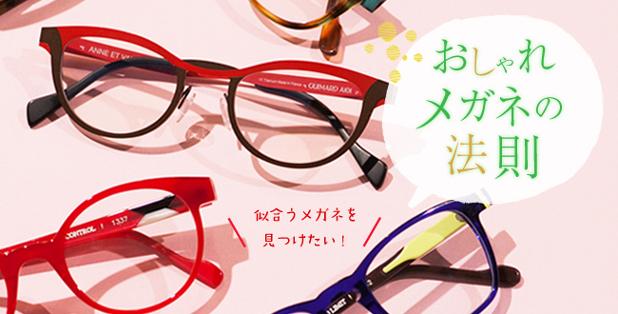 メガネで理想の自分になれる!?プロが教える「おしゃれメガネの法則」