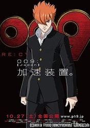 神山健治監督最新作『009 RE:CYBORG』、公開日が2012年10月27日に決定