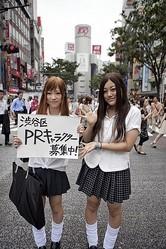 渋谷区80周年でPRキャラ募集 きゃりーぱみゅぱみゅが選定