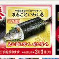 くら寿司の新メニュー「まるごといわし巻」にネット震撼
