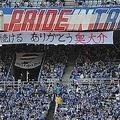 日産スタジアムに奥大介さん悼む横断幕「ありがとう奥大介」