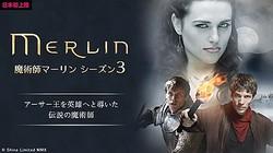 『魔術師マーリン』シーズン3