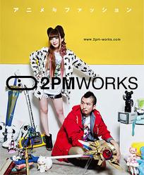 アニメ×ファッションに着目 ムービックが新ECサイト「2PMWORKS」開設
