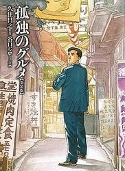 マンガ『孤独のグルメ』、井之頭五郎の名言ランキングトップ10を発表 (1) 「これぞ井之頭五郎!」というひと言