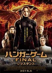 『ハンガー・ゲーム FINAL:レジスタンス』ポスタービジュアル  - TM&(C)2014 LIONS GATE FILMS INC.ALL RIGHTS RESERVED.