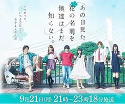 爆笑問題・太田がドラマ『あの花』を観て落ち込んだことを告白 「めんまロス状態」