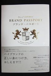 ハイブランドの身につけ方をスタイリストが指南「ブランド・パスポート」発売