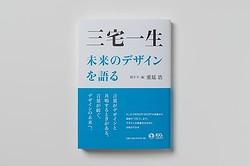 三宅一生が語る未来のデザイン DVD付書籍に注目