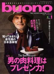 料理は男のリーサルウェポン! 「料理紳士」たちに贈るフード月刊誌『buono -ブオーノ-』創刊