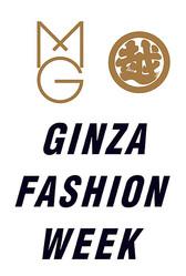 第3回ギンザファッションウイーク10月開催 テーマは「銀座をあたためる」