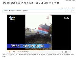 韓国高速鉄道など列車3台が接触する事故、運転ミスが原因か