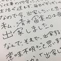 清水さんが発表したコメントでは、「出家しました」の部分が大きく書かれていた