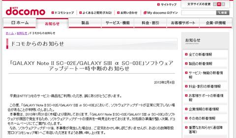 NTTドコモ、サムスン電子製のスマートフォン「GALAXY Note II SC-02E」と「GALAXY SIII α SC-03E」のソフトウェアアップデートを一時中断!再開は未定