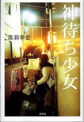 「神待ち少女」の実態とは?現代の若者の姿に迫るノンフィクション—『神待ち少女』