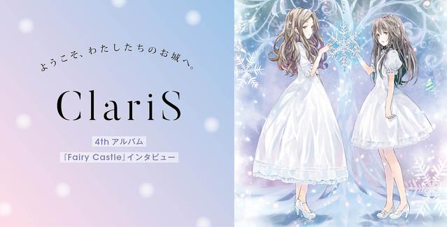 ようこそ、わたしたちのお城へ。  ClariS 4thアルバム『Fairy Castle』インタビュー
