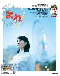 「連続テレビ小説 まれ Part2 」NHK出版