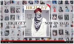 韓国発ファッションタブロイド誌「HIGH CUT」日本上陸