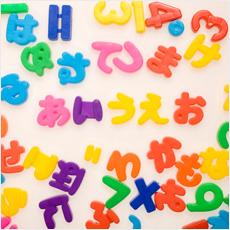 [画像] 知らずに使っている間違った日本語