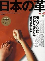 『日本の革No.4』