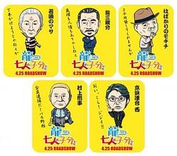 手にはダーツの矢!  - (C) 2015『龍三と七人の子分たち』製作委員会