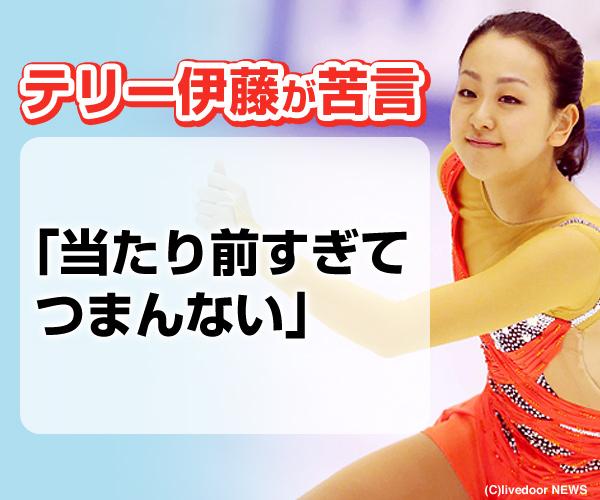 テリー伊藤、浅田真央の引退宣言に苦言「言ってることが当たり前すぎてつまんない」