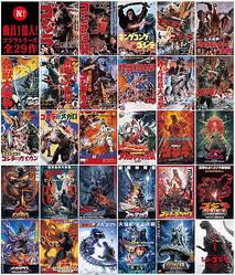 歴代『ゴジラ』シリーズのポスター TM&(C)TOHO CO. LTD.