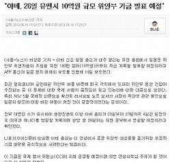 「安倍基金」説を報じた韓国・ニュース1。さて、その真相は