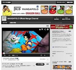 電通がマンガチャンネル「MANGAPOLO」を開設、第1弾『ドラゴンボール』配信