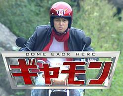 河相我聞が特撮ヒーローに変身、その名は『ギャモン』! Youtubeで11/9配信