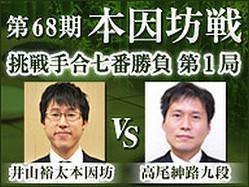 囲碁「第68期本因坊戦」井山裕太本因坊 - 高尾紳路九段をニコ生完全生中継!