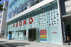 低価格雑貨「アソコ」東京1号店公開 エリア競争激化で相乗効果狙う