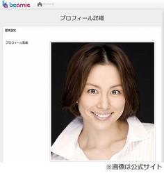 米倉涼子が会社経営者と結婚「2014年は忘れることの出来ない1年」。
