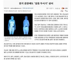 韓国の空港でも全身透視スキャナー導入へ!