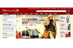 マガシークが中国でEC出店加速、最大Tmallに旗艦店