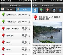 北海道中央バス、スマートフォンを活用した観光サービスの実証実験