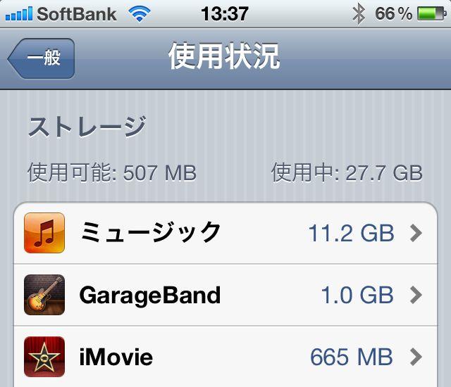 iPhoneの空き容量がなくなってきたら確認すること【知っ得!虎の巻】