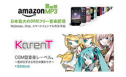 AmazonがMP3ダウンロードサービス開始! しかもDRMフリーで0円の曲まで