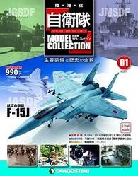 陸海空の自衛隊主要装備の模型付き! 隔週刊『自衛隊モデル・コレクション』