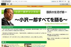 小沢一郎が「ブロマガ」第一弾を配信 - 初回は「増税も原発も止められる!」