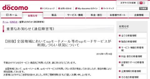 NTTドコモ、spモードメールなどのspモードサービスが設備故障によって利用しづらい状況に!現在は復旧済み