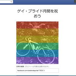 突如増えたFacebookのレインボー ただの流行にしてはいけない本来の意味と使い方