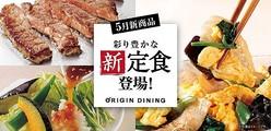 和食メインで構成されていた定食メニューに中華風の定食が登場