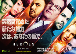 『HEROES Reborn/ヒーローズ・リボーン』(C)2015 NBCUniversal. All Rights Reserved.