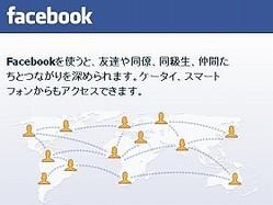 「Facebookを使うと、友達や同僚、同級生、仲間たちとつながりを深められます」