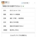 東京メトロ東西線の過酷な混雑ぶり「乗客の形を維持できない」に衝撃
