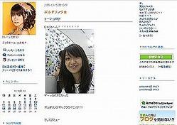 大島優子さんのブログエントリー