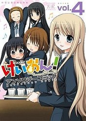 KRコミックス「けいおん! アンソロジーコミック」第4巻発売