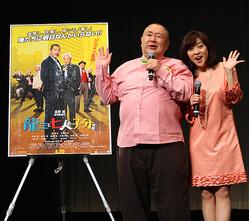 映画『龍三と七人の子分たち』試写会イベントに登場した松村邦洋と松本明子